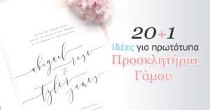 20+1 Ιδέες για Πρωτότυπα Προσκλητήρια Γάμου