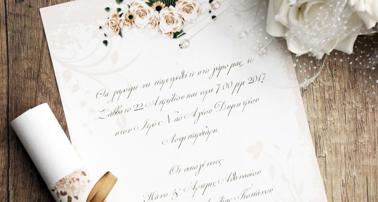 231c0e530238 Προσκλητήρια Γάμου  Ο Πλήρης Οδηγός